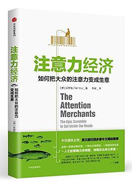 注意力经济: 如何把大众的注意力变成生意