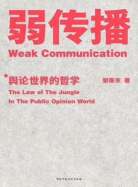 弱传播:舆论世界的哲学
