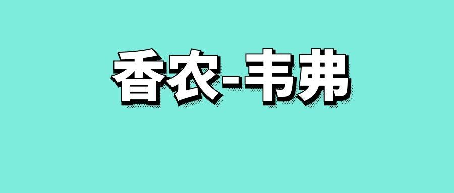 香农一韦弗模式-传播智库