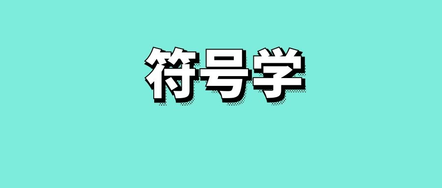 符号学名词解释-传播智库