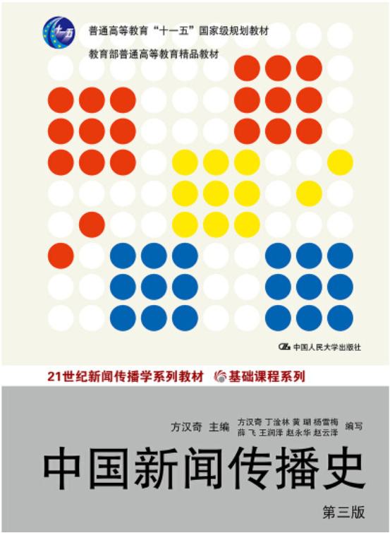 中国新闻传播史-传播智库