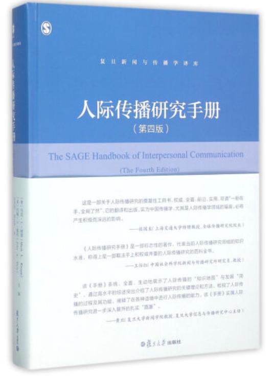 人际传播研究手册