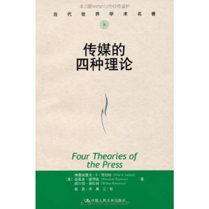 传媒的四种理论:原译名报刊的四种理论-传播智库