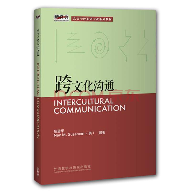 跨文化沟通-传播智库