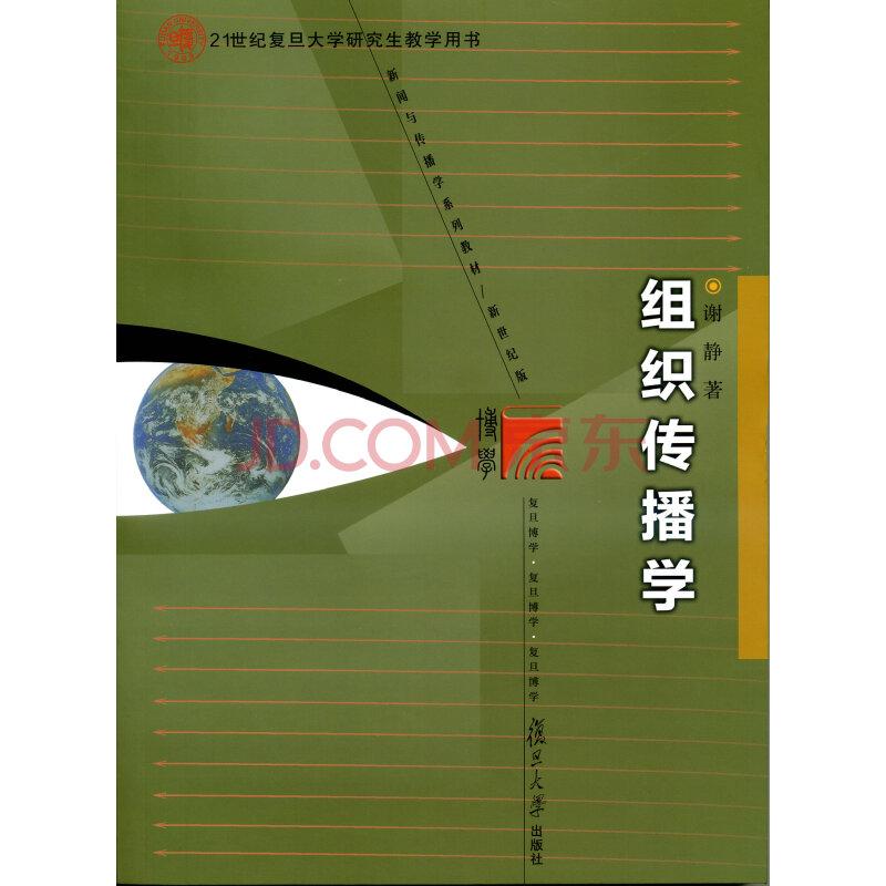 新闻与传播学系列教材:组织传播学-传播智库