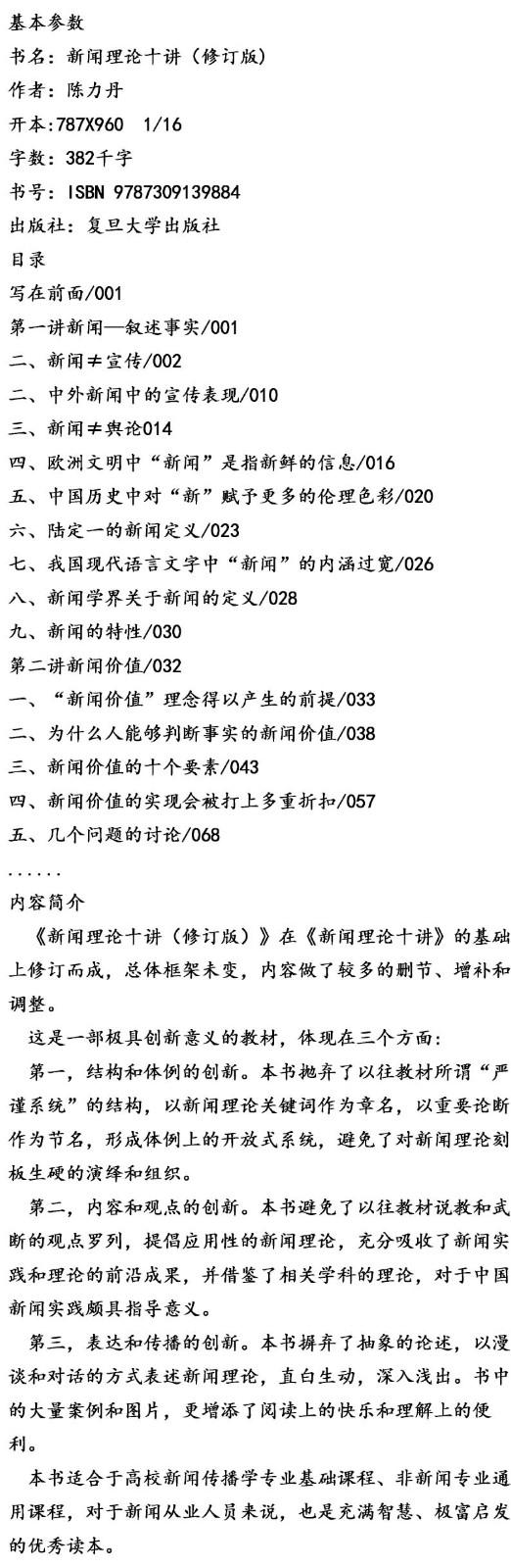 新闻理论十讲-传播智库