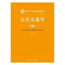 公共关系学-传播智库