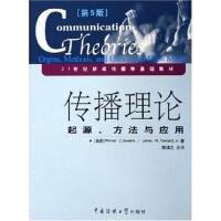 传播理论:起源方法与应用-传播智库
