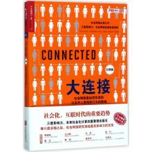 大连接:社会网络是如何形成的以及对人类现实行为的影响-传播智库