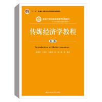 传媒经济学教程
