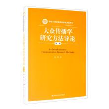 大众传播学研究方法导论(第二版)