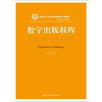 数字出版教程-传播智库