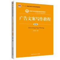 广告文案写作教程-传播智库