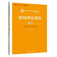 新闻理论教程(第四版)-传播智库