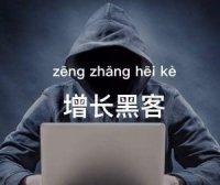 范冰:《增长黑客》如何打造数据增长