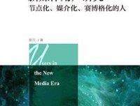 新媒体用户研究