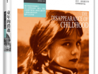 童年的消逝