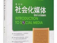 社会化媒体:理论与实践解析