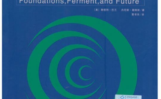 大众传播理论:基础、争鸣与未来