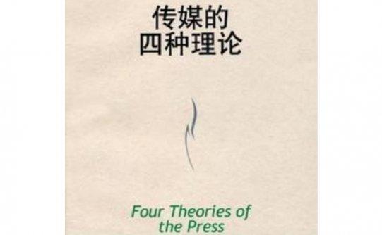 传媒的四种理论:原译名报刊的四种理论