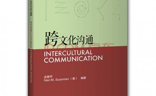 跨文化沟通